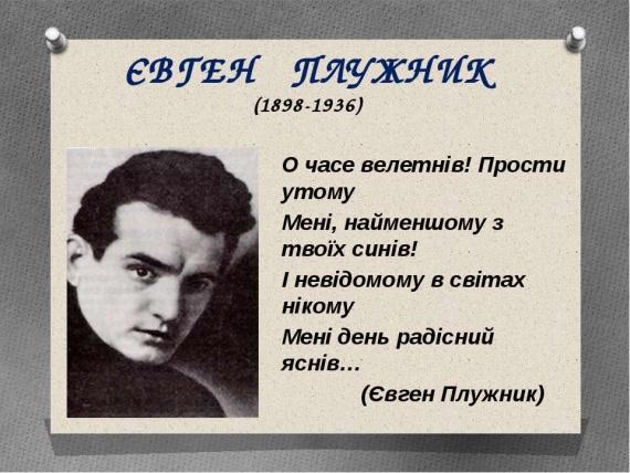 Евгений Павлович Плужник