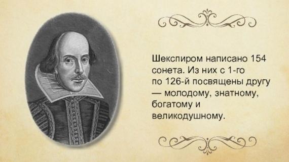 126 сонетов Шекспира