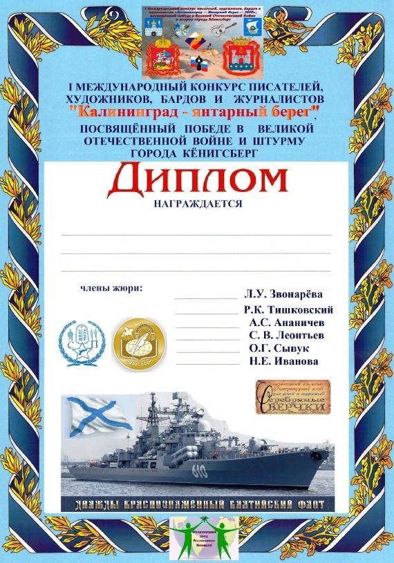 """Диплом конкурса """"Калининград - янтарный берег"""""""