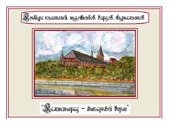 Калининградский Собор на острове Канта